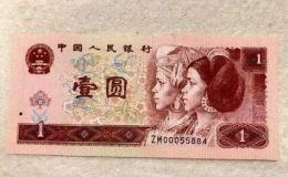 紅色1元紙幣值多少錢 紅色1元紙幣最近價格