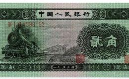 二角紙幣值多少錢一張 二角紙幣收藏價格表