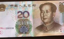 老款20元人民币图片 99版20元收藏价值正逐年上涨?