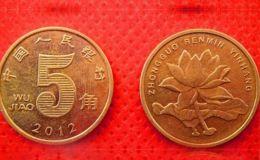 最稀少的荷花五角硬币 最新价格是多少钱