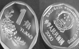 一角硬币 菊花一角硬币身价暴涨