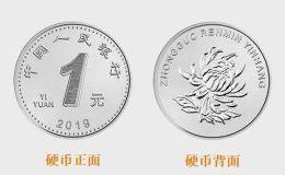 2019年一元硬币 2019年一元硬币值多少钱