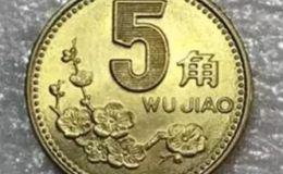 梅花5角硬币价格表 最新梅花5角硬币价格表一览