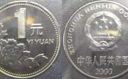 1元硬币回收价格表 不同年份1元硬币价格大全