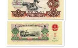 五元1960年人民币价格多少钱一张 五元1960年人民币收藏价格表