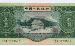第二套人民币三元价格 罕见的三元一张价值万元