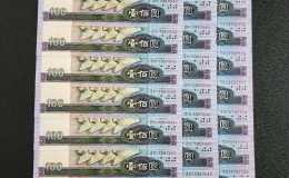 第四版人民币100元价格多少钱 第四版人民币100元收藏价格表