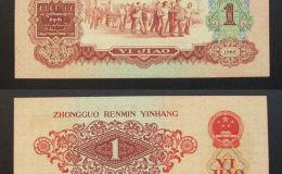 第三套人民幣棗紅1角價格多少 第三套人民幣棗紅1角收藏前景