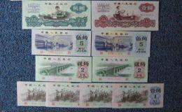 第三套人民币最新报价 第三套人民币本月行情