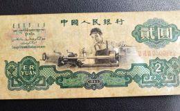 1960年2元错版人民币价格多少钱 1960年2元错版人民币收藏价值