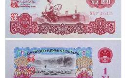 第三套一元纸币价格表 第三套人民币一元值钱吗