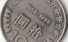 十元硬币值多少钱 十元硬币图片及价格