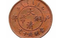 大清铜币鉴定方法是什么 大清铜币怎么鉴定