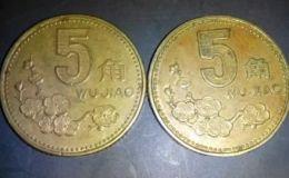 五角梅花硬币价格表 梅花五角硬币价格表2020