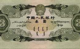 三元人民幣的最新價格值多少錢 三元人民幣最新價格表
