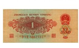 老版一角纸币值多少钱 老版一角纸币最新报价