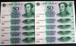 人民币尾号三连号价值多少钱 人民币尾号三连号值得收藏吗