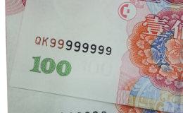 哪些人民幣有收藏價值 現在收藏哪些人民幣值錢