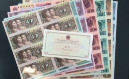 第四套连体钞最新价格 第四套连体钞价格表