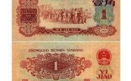 第三套人民币枣红一角的价格最新价格