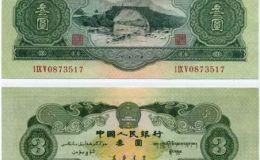 第二套三元人民币价格 单张三元人民币价值38000元