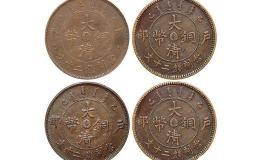 大清铜币值多少钱一枚 大清铜币十文价格表