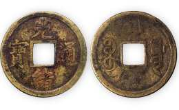 光绪通宝铜钱多少钱一枚 光绪通宝铜钱价格表