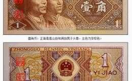 老版一角纸币值多少钱 老版一角纸币收藏价格表