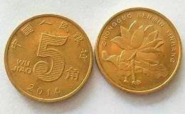 荷花5角硬币价格表 荷花5角硬币哪年的最值钱