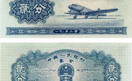 二分钱纸币回收价格是多少钱 二分钱纸币回收价格表
