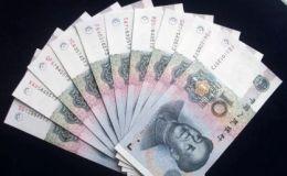 第五套人民幣補號大全 第五套人民幣補號有哪些
