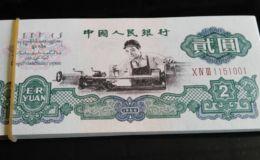第三套人民币两元价格 第三套两元单张真实价格