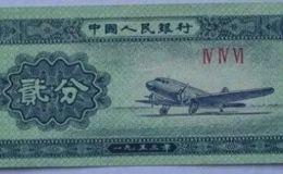 二分钱纸币回收价格表最新报价