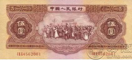第二套人民币发行时间和停止使用时间