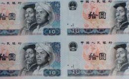 第四套人民币四连体钞 第四套人民币四连体钞价格多少