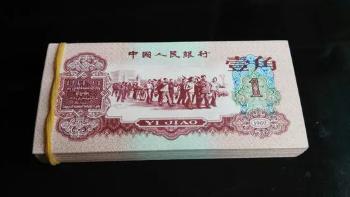 第三套人民币枣红1角 第三套枣红1角涨了10万倍