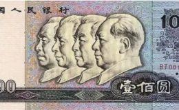第四套人民币补号大全 第四套人民币补号
