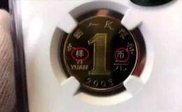 1999年硬币1元现在价值 1999年硬币1元单枚值多少钱