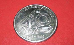 40周年一元硬币价格表 建国40周年一元硬币值多少钱