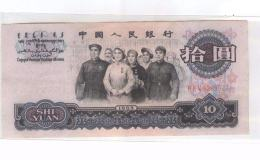 65版10元紙幣價值多少錢 65版10元紙幣適合收藏投資嗎
