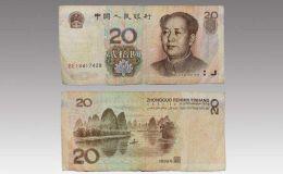 99版20元人民币值多少钱 20元错版人民币价格及图片
