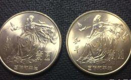 国际和平年一元硬币价格现在能卖多少钱