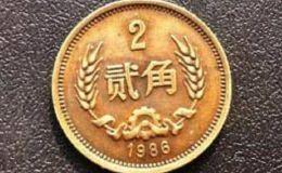 1986年2角硬币最新价格 1986年2角硬币单枚价值12万元