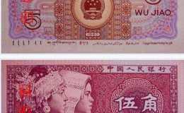 80年5角紙幣值多少錢一張 80年5角紙幣價格表