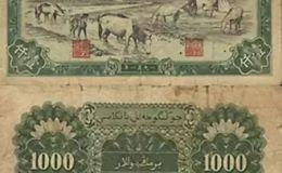 第一套人民币图片价格 第一套人民币报价表最新