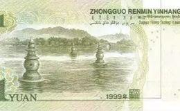 第五套人民币背面图案 第五套人民币背面图案介绍