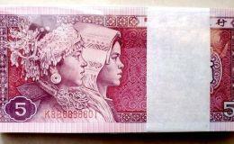 第四套5角纸币价格表 这样的5角单张值1800元
