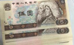 第四套人民币五元价格表 第四套五元单张最新价格表