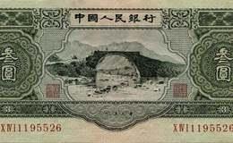 53年三元纸币价格值多少钱 53年三元纸币价格表