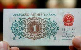 第三套人民币1角背绿 第三套1角背绿价格及收藏价值分析